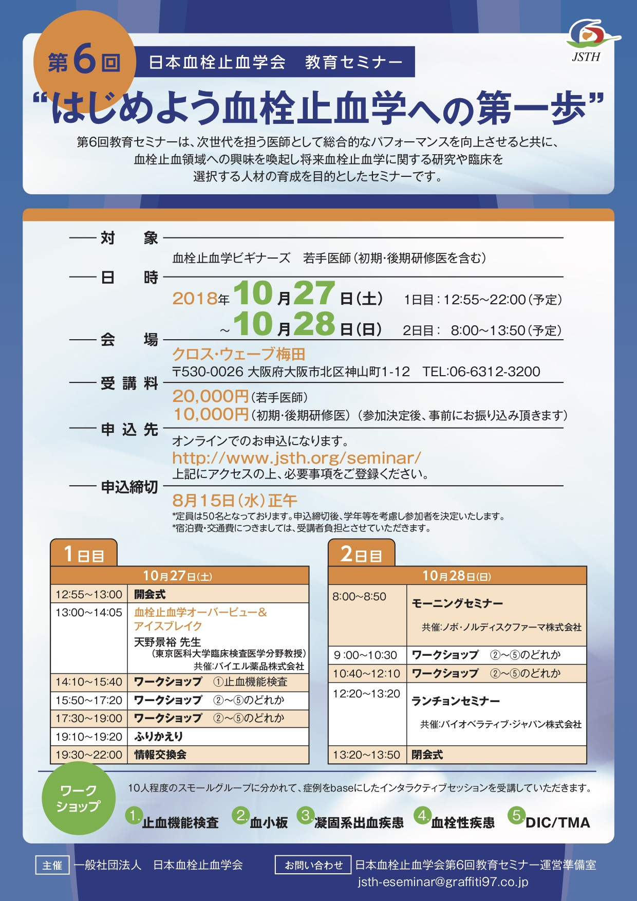 日本 血栓 止血 学会